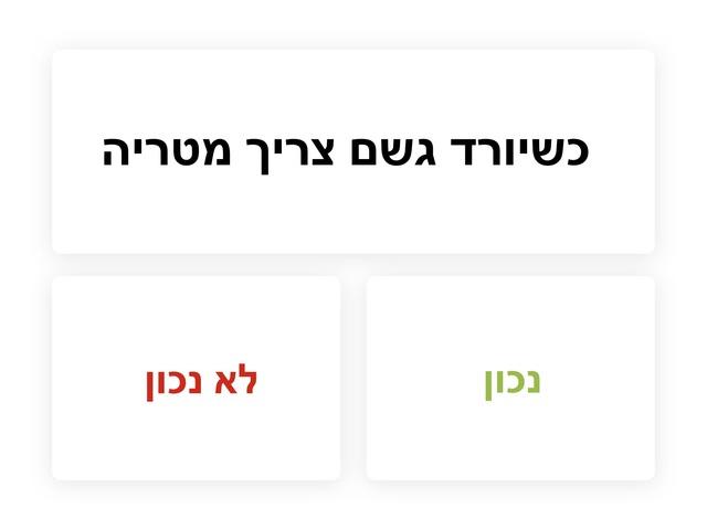 נכון או לא נכון - כללי by Hadar Sabo
