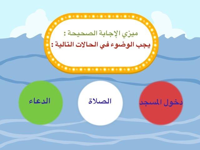 الوضوء by ميساء حربي