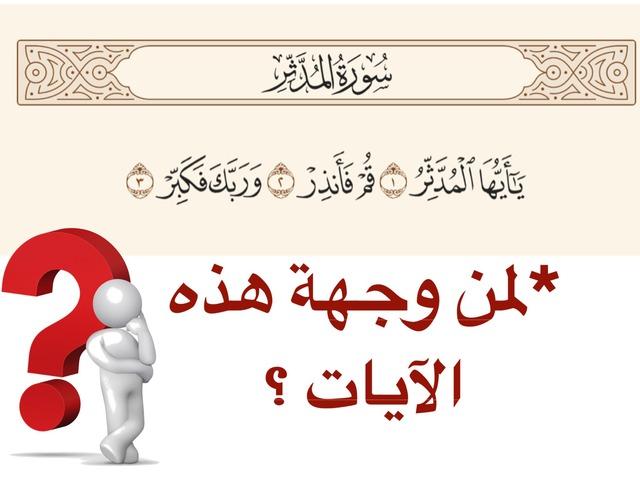 مرحلة دعوة رسولي صلي الله عليه وسلم ١ by shahad naji