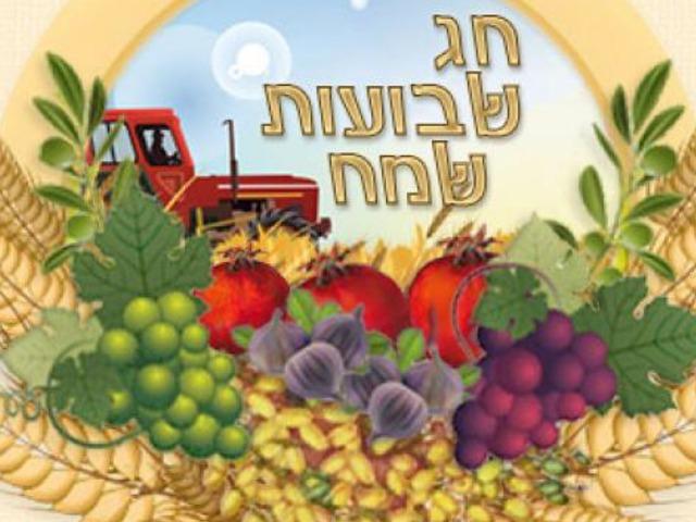 חג שבועות-  שמות החג 2 by Yifat Simcha
