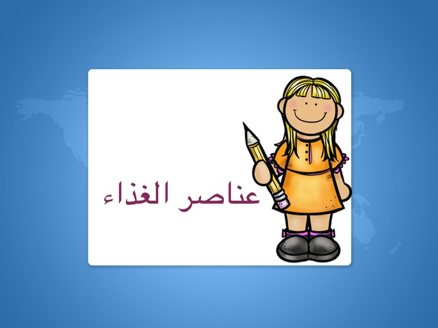 العناصر by Maha Ahmad