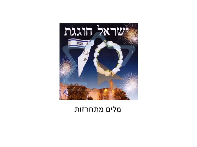 70 שנה למדינה-מלים מתחרזות by angela kertzman