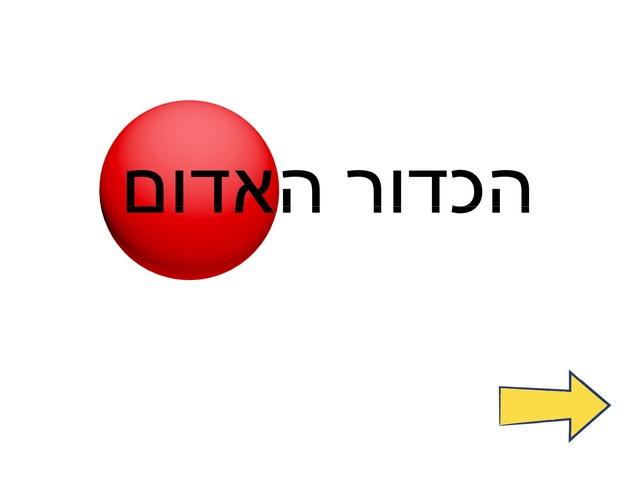 הכדור האדום by Eden Levi