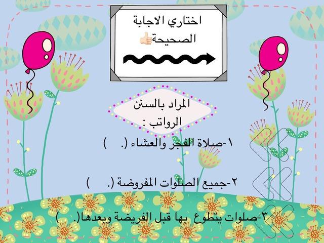 إعداد الطالبة : يارا السفياني by سارة الشهري