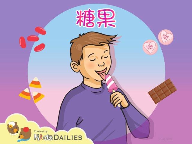糖果小常識 by Kids Dailies