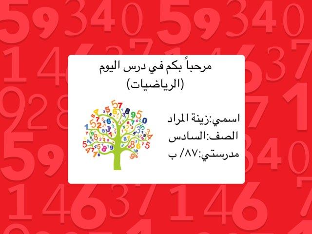الرياضيات الاحتمالات by Zinah Almorad