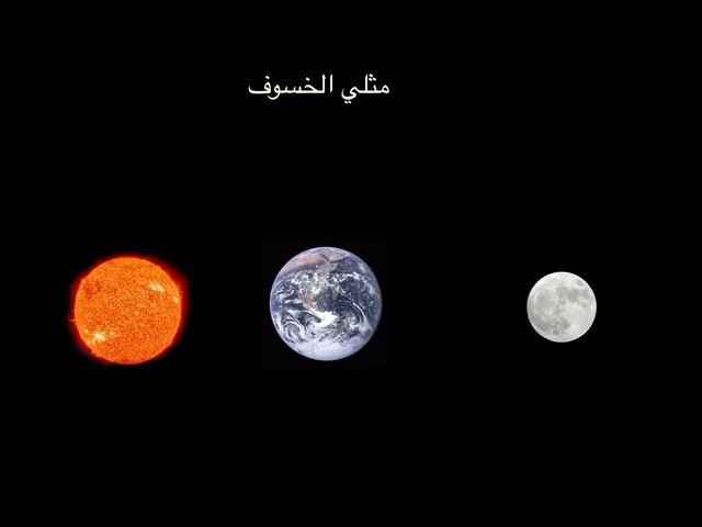 الخسوف والكسوف by nrfeef Asiri