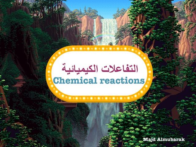 التفاعلات الكيميائية by Majd Almubarak