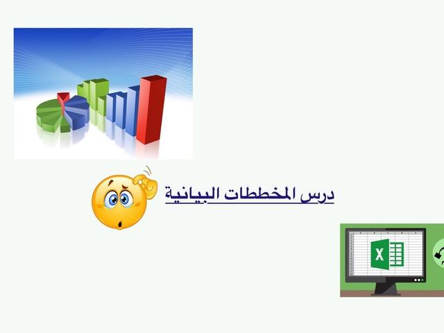 درس المخططات by Umalhasan Alhasan