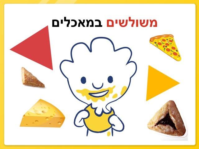 משולשים במאכלים by Beit Issie Shapiro