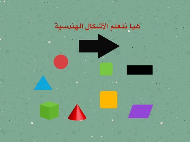 الأشكال الهندسية by thuryaa al