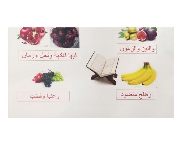 فواكه في القران  by Esmat Ali