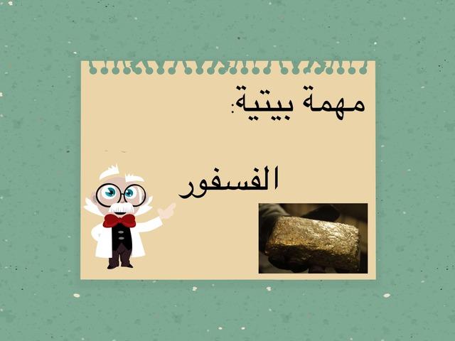 الفسفور by Mariam Zahran