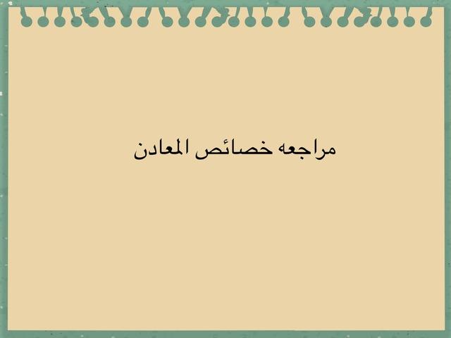 مراجعه المعادن by وفاء الشهري
