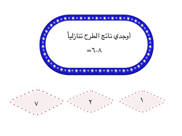 الطرح تنازلياََ by Jana  Alharbi