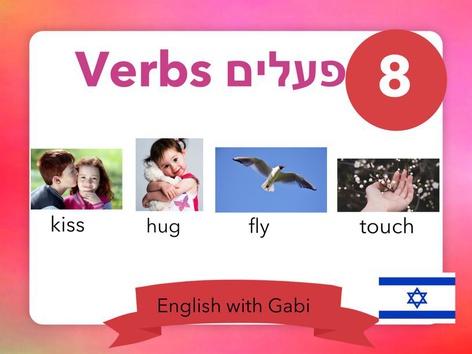 שיעור 8: Verbs פעלים by English with Gabi אנגלית עם גבי