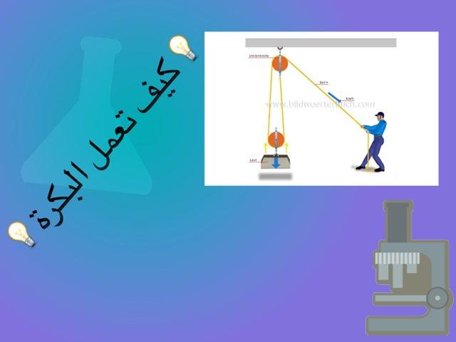 لعبة 36 by amera saqer
