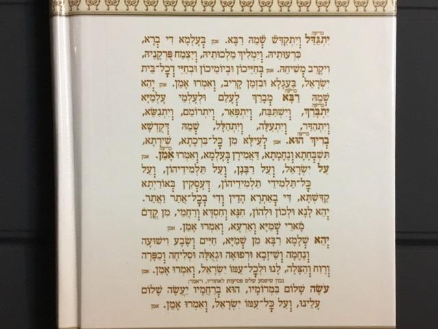 קדיש - איך לקרוא נכון by Yogev Shelly