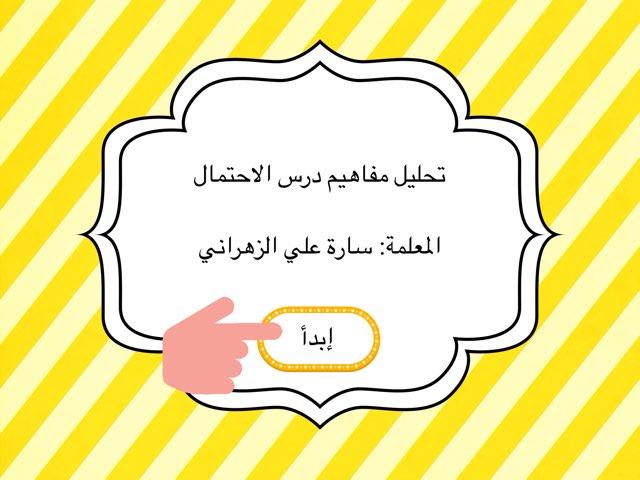 درس الاحتمال by سارة الزهراني