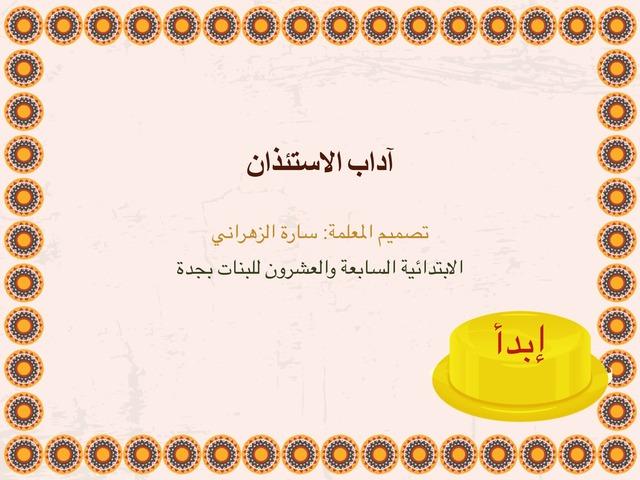 اداب الاستئذان by سارة الزهراني