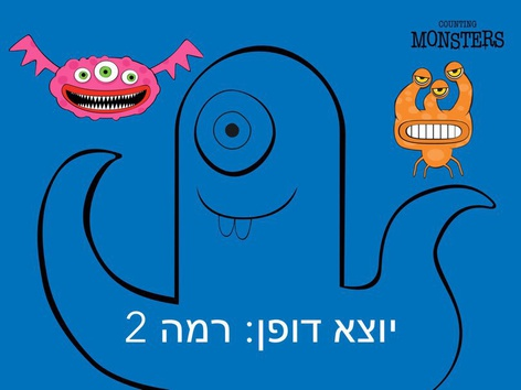 יוצא דופן: רמה 2 by Shelly Gofman