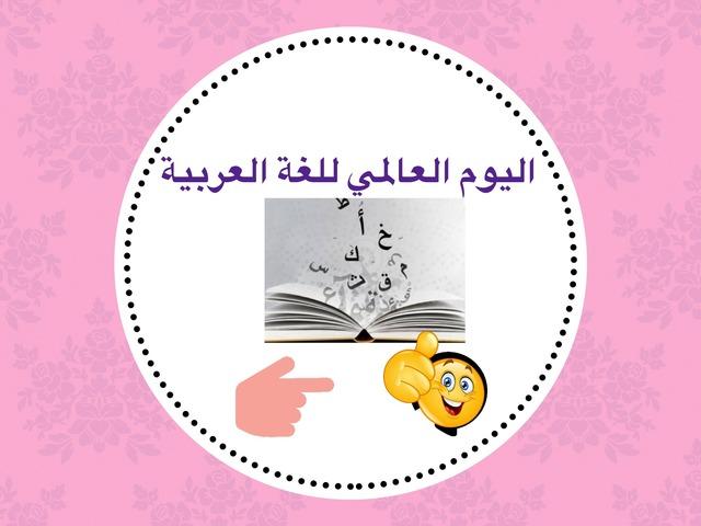 اليوم العالمي للغة العربية  by فوزية الحربي