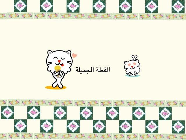 قصة القطة الجميلة  من سلسلة ندى حسن للقصص by Nada Noreen