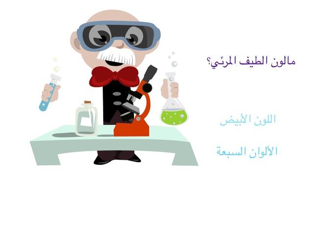 علوم by Sawsan Algedaani