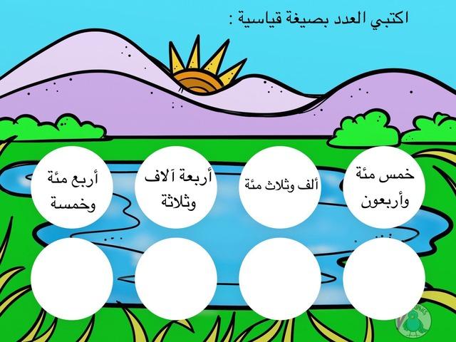 كتابة الأعداد و مقارنتها وترتيبها  by المعلمه فردوس السادة