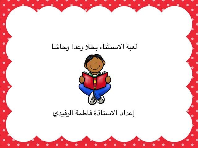 الاستثناء بخلاوعدا وحاشا by فاطمة