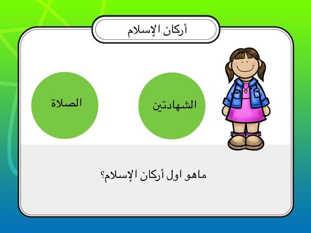 أركان الاسلام by عبير البلوي