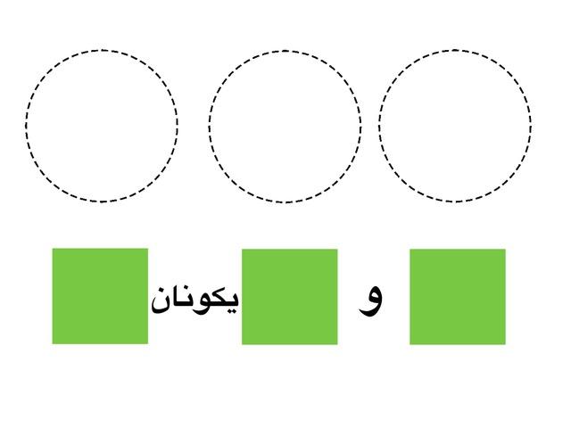 مكونات العدد ٤ by Zahra Al bloushi