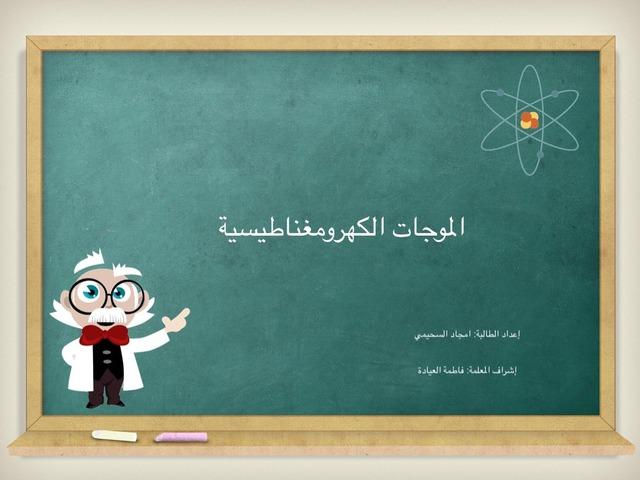 الموجات الكهرومغناطيسية by Haya AL harbi