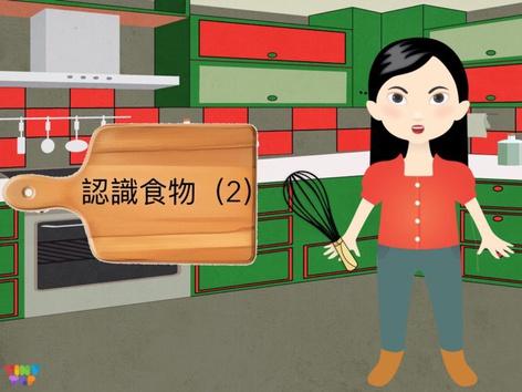 中文_食物2 by Pui Wah Lo