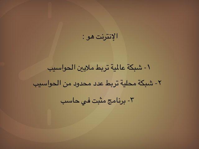 تقويم درس المحجة البيضاء  by 3aliah Md