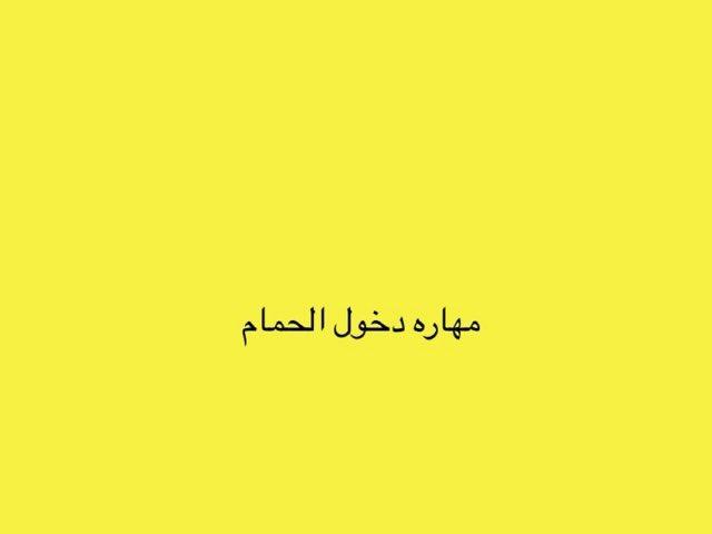 لعبة 7 by Gayda Alghamdi