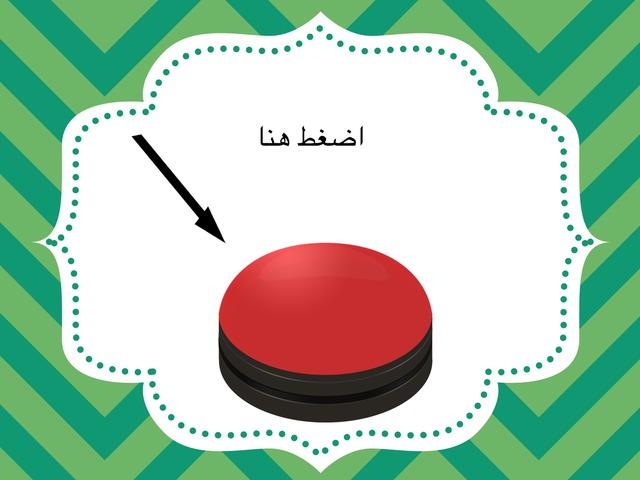 الاعدلد by غزل صدقة علي الجهني