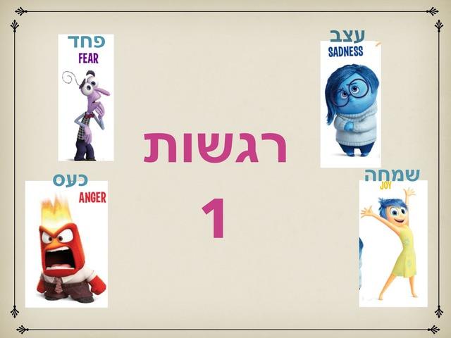 רגשות 1 by Yifat Simcha