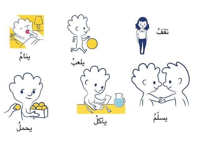 فعل مضارع by صفا يوسف