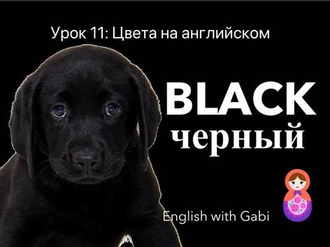 Урок 11: BLACK- Цвета на английском by English with Gabi אנגלית עם גבי