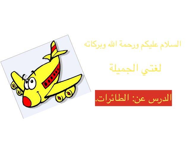 لعبة الطائرات by Rana Muhammad