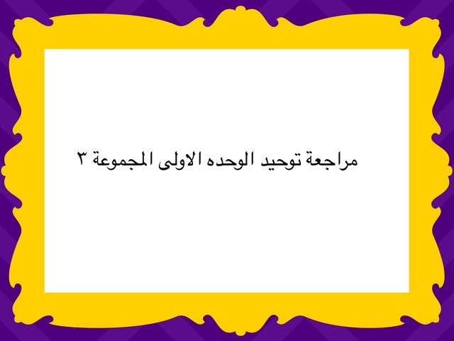 لعبة توحيد  by محمد الشهراني