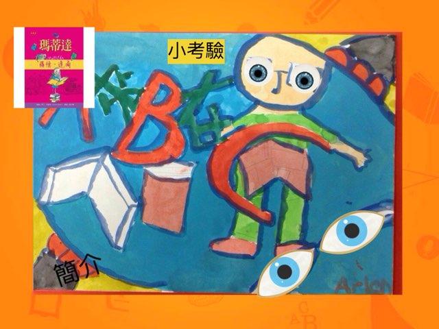 50206-2 by 辛亥樂園 數位學習