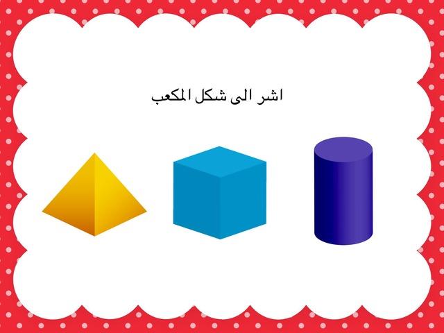 Game by Samah Ba-abdullah