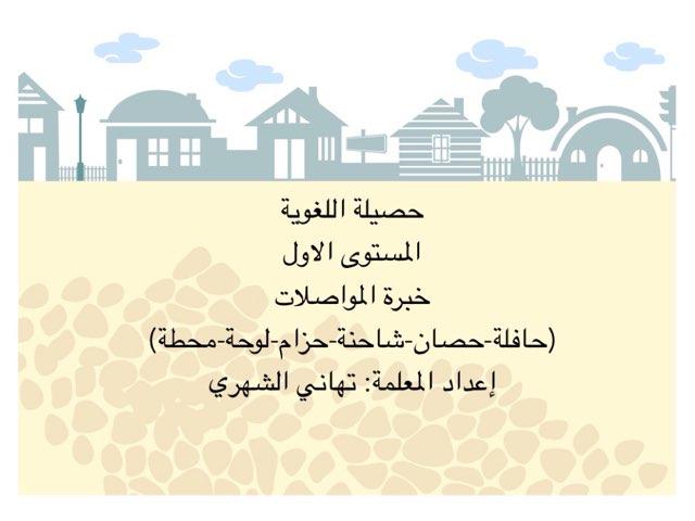 الحصيلة اللغوية خبرة المواصلات by Tahani Alshehri