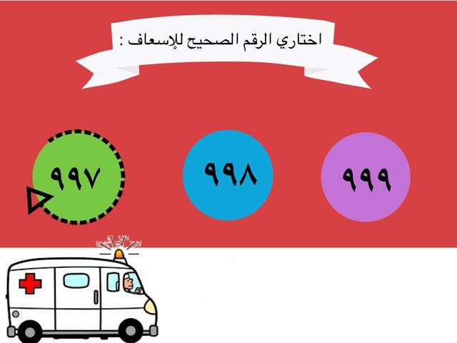 رقم الاسعاف by رنا القحطاني