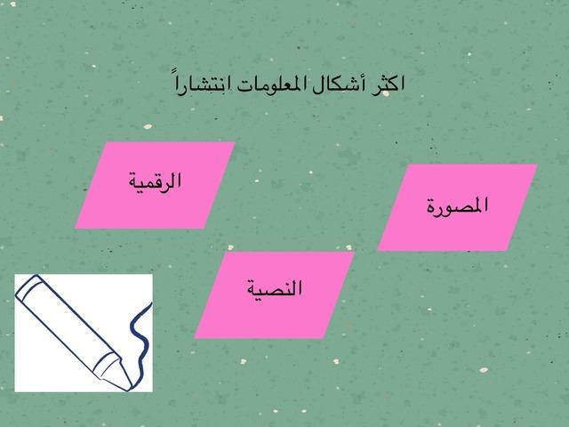 مراجعة by مها الدوسري