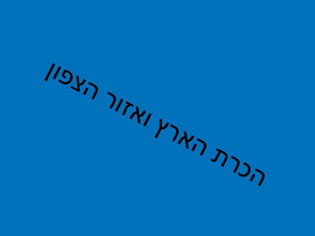 אזורי הארץ by שלום אריאל