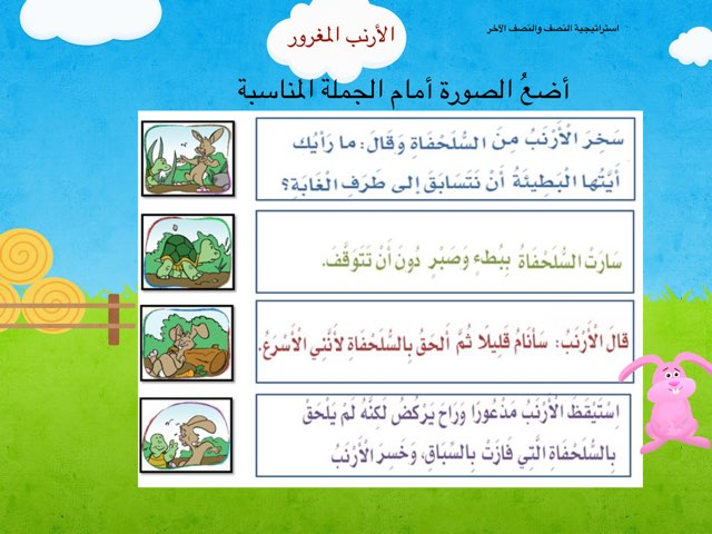 الأرنب المغرور by أم عبدالمحسن