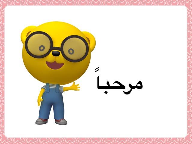 منحنى مستطيل by 3doosh Al3jmi